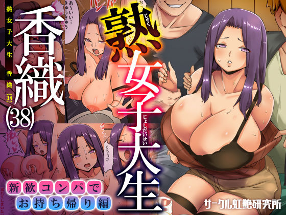 熟女子大生 香織(38)~新歓コンパでお持ち帰り編~