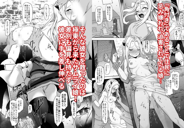 【エロ漫画】サキュバスの血を引く角つきの美少女がふたなり化した女侍にバキュームフェラしてレズプレイしたらリアルサキュバスに成長してザーメン搾取ww助けてあげた恩を仇で返してスパイダー騎乗位で押し付けながら杭打ちピストンw02枚目