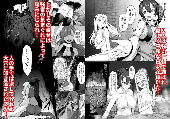 【エロ漫画】サキュバスの血を引く角つきの美少女がふたなり化した女侍にバキュームフェラしてレズプレイしたらリアルサキュバスに成長してザーメン搾取ww助けてあげた恩を仇で返してスパイダー騎乗位で押し付けながら杭打ちピストンw03枚目