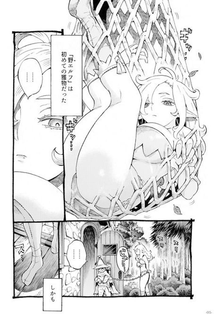 【エロ漫画】爆乳で超わがままボディの美人エルフを捕らえたショタ狩人がお風呂に入れてあげたら豊満ボディに興奮してスパイダー騎乗位で異種間セックスww杭打ちピストンでザーメン搾取されて夢心地のショタw02枚目