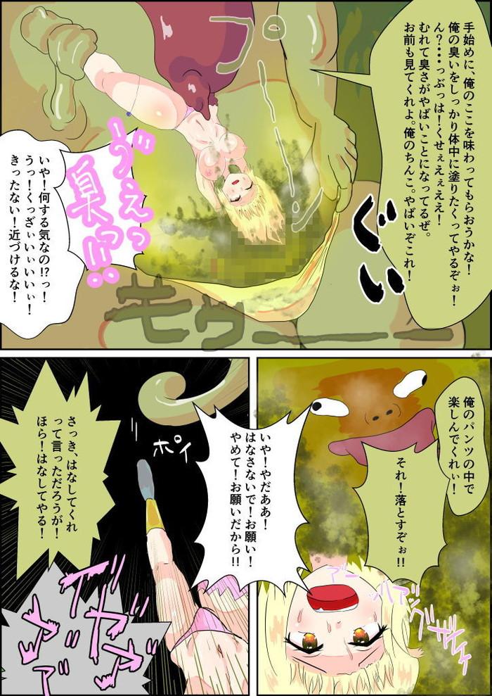 【エロ漫画】見習い天使のロリ美少女が超不潔なモンスターに捕まり触手で拘束されたら臭い責めで悶絶させられながら触手レイプww気持ちの悪い謎の臭すぎるザーメンをぶっかけられてイラマチオされながらパイパンまんこやアナルに異物挿入されるw02枚目