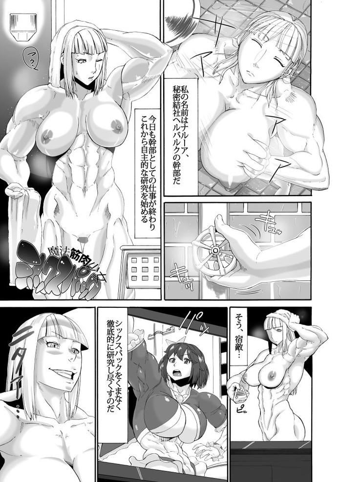 【エロ漫画】美少女だけどムキムキシックスパックの筋肉魔法少女が胸チラ必至の変態コスプレでバトルしながら敵のちびっこショタにバックでブチ込まれてエビ反りアクメww締まり最高の筋肉まんこを武器に敵とセックス三昧w05枚目